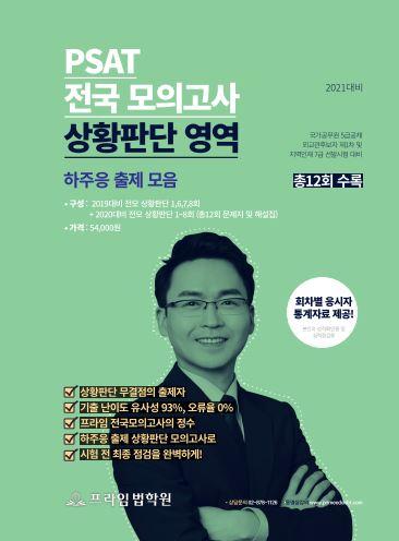 2021대비 하주응 상황판단 전국모의고사 봉투형 책 표지