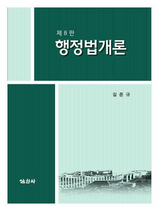 길준규 행정법개론 제8판 책 표지