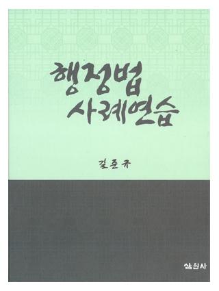 길준규 행정법 사례연습 책 표지