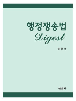 행정쟁송법 Digest 책 표지