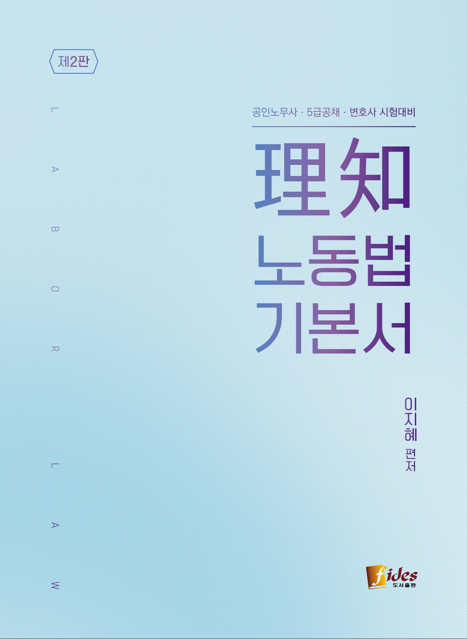 2021 이지노동법 (제2판) 책 표지