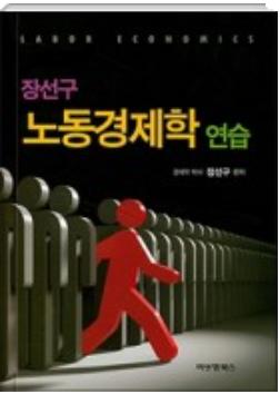장선구 노동경제학 연습 책 표지
