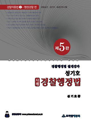 2020 성기호 사례 경찰행정법 제5판 책 표지