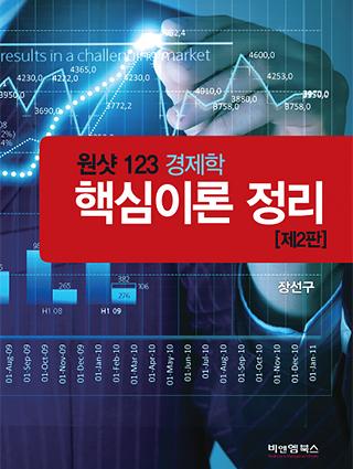 원샷 123 경제학 핵심이론 정리 제2판 책 표지