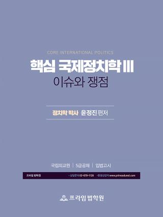 2020 윤정진 핵심국제정치학3 (이슈와 쟁점) 책 표지
