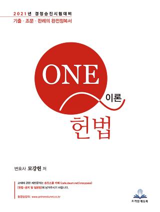 2021 ONE-Q 헌법 ⅠⅡ[이론편,실전편] 책 표지