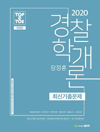 2020 장정훈 경찰학개론 최신기출문제[개정판] 책 표지