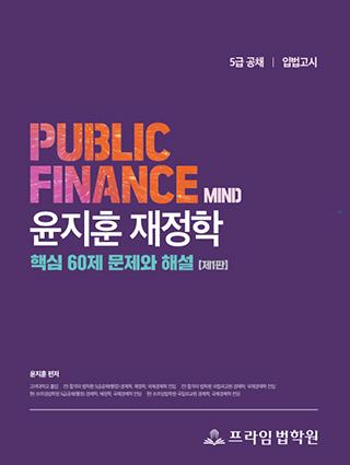 재정학 60제 책 표지