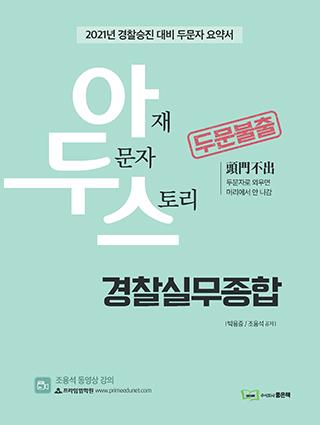 아두스 경찰실무종합 책 표지
