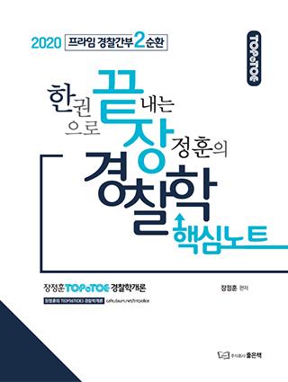 2020 한권으로 끝내는 장정훈의 경찰학 핵심노트(총론+각론) 책 표지