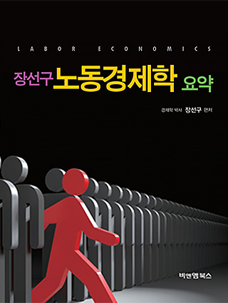 노동경제학 요약정리 책 표지