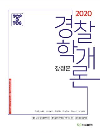 2020 장정훈 경찰학개론 책 표지