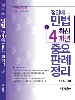 2017최신판 민법 최신4개년 중요판례정리 책 표지