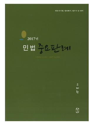 Racing 2017년 민법 중요판례 책 표지