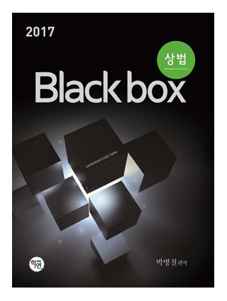 2017 Black box 상법 책 표지