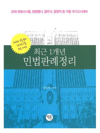 정일배 최근 1개년 민법 판례정리(2016.7~2017.6) 책 표지