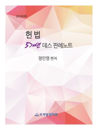 2018대비 정인영 헌법 5개년 데스 판례노트(제본) 책 표지