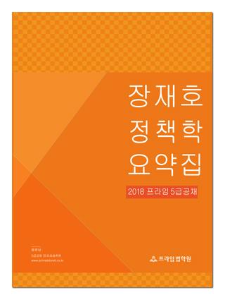 2018 장재호 정책학 요약집(제본) 책 표지