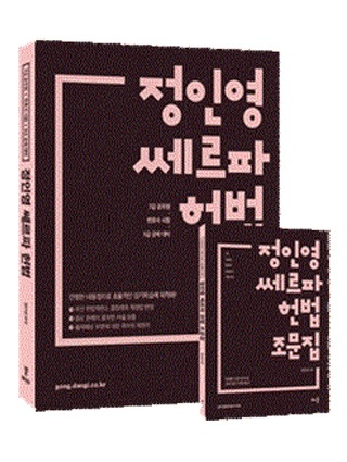 2018 정인영 쎄르파 헌법 (전2권) 책 표지