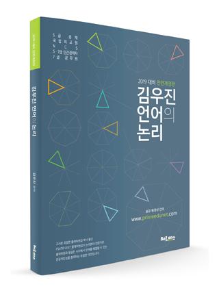 2019 김우진 언어의 논리[전면개정판] 책 표지