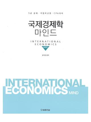 2019 국제경제학 마인드 책 표지