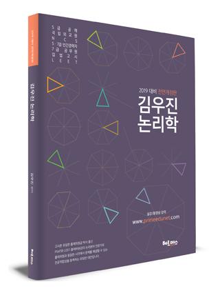 2019 김우진 논리학[전면개정판] 책 표지