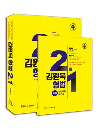2019 김원욱 형법 2.1(기본서+형법조문과 두문자) 책 표지