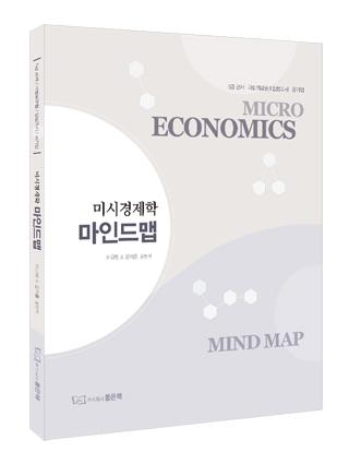 2019 미시경제학 마인드맵 책 표지