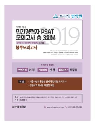 2019 프라임법학원 민간경력자 PSAT 봉투모의고사 책 표지