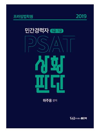 2019 PSAT 상황판단 [민간경력자  5급,7급] 책 표지