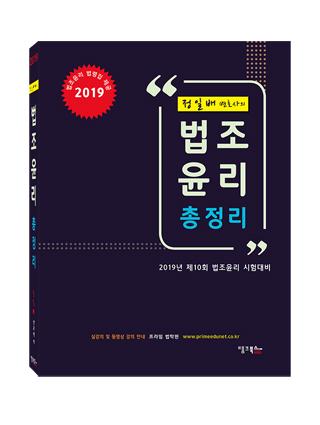 2019 정일배변호사의 법조윤리총정리 책 표지