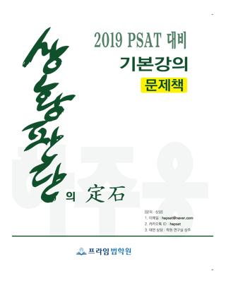 2019 하주응 상황판단의 정석 기본강의용 문제책(제본) 책 표지