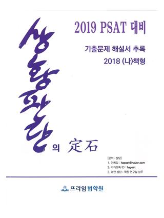 2019대비 상황판단 기출문제해설서 추록 2018(나)책형 책 표지
