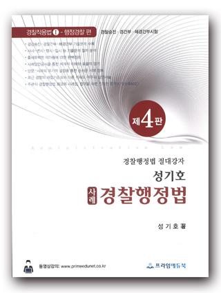 2019 성기호 사례 경찰행정법 제4판 책 표지