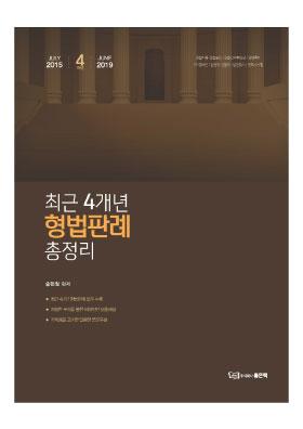 2019 송헌철 최근 4개년 형법판례 총정리(2015.7~2019.6) 책 표지