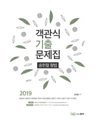 2019 송헌철 형법 객관식 기출문제집 책 표지