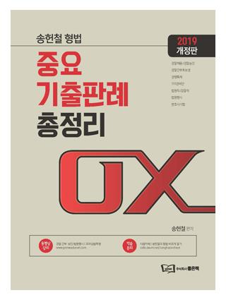 2019 송헌철 형법 중요기출판례 총정리 OX 책 표지