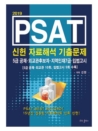 2019 PSAT 신헌 자료해석 기출문제 책 표지