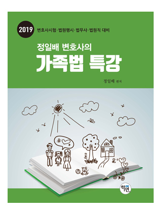 2019 정일배 변호사의 가족법 특강 책 표지