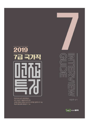 2019 7급 국가직 면접특강 책 표지