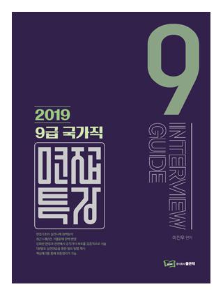 2019 9급 국가직 면접특강 책 표지