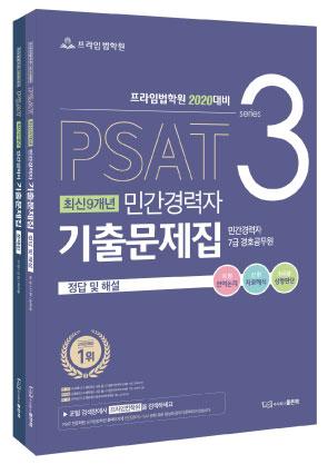 2020프라임법학원 최신 9개년 민간경력자 PSAT 기출문제집 책 표지
