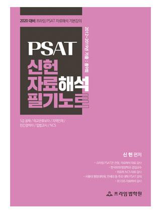 2020 신헌 자료해석 필기노트 (2012~2019년 기출 총9회) 책 표지