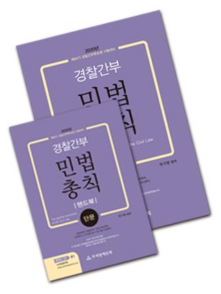 2020년 경찰간부 박기현 민법총칙 단문집(핸드북포함) 책 표지