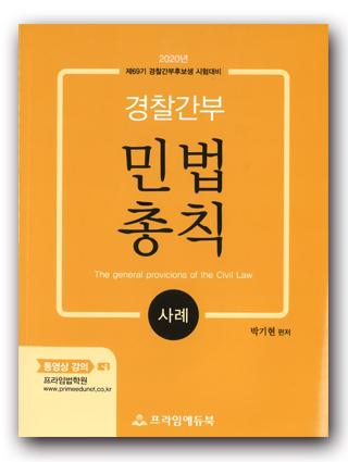 2020 박기현 민법총칙 사례집 책 표지