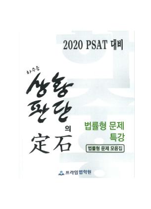 2020 PSAT 상황판단의 정석 법률형 문제 특강 책 표지