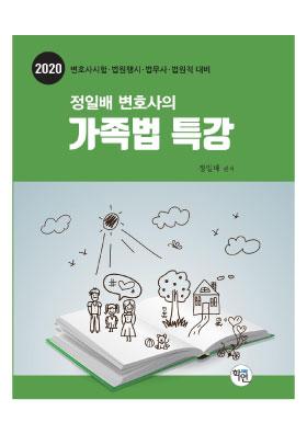 2020 정일배변호사의 가족법 특강 책 표지