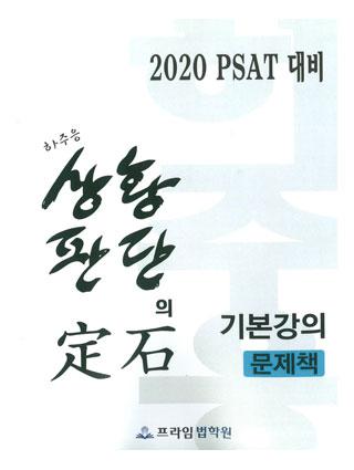 2020 하주응 상황판단의 정석 기본강의용 문제책(제본) 책 표지