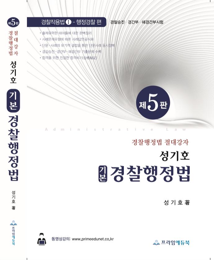 2020 성기호 기본 경찰행정법 제5판 책 표지