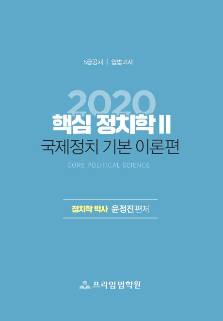 2020 윤정진 핵심정치학 2 (국제정치 기본 이론편)(개정판) 책 표지